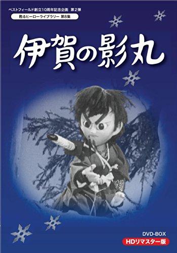 甦るヒーローライブラリー 第8集 伊賀の影丸 HDリマスターDVD-BOX