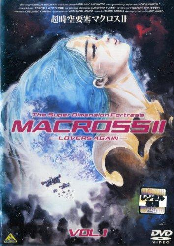 超時空要塞マクロスII Lovers,Again-  (全2巻) [マーケットプレイス DVDセット商品]