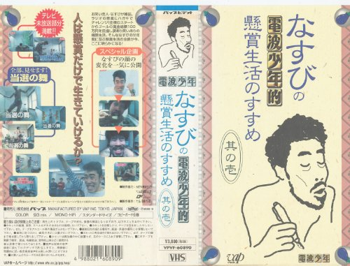 なすびの電波少年的懸賞生活のすすめ 其の壱 [VHS]