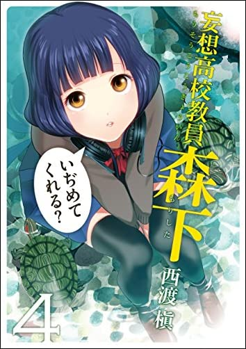 妄想高校教員 森下 4巻 (デジタル版ヤングガンガンコミックス)