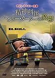 精神科医ヘンリー・カーターの憂鬱 [DVD]