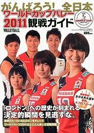 バレーボール増刊 ワールドカップバレー2011観戦ガイド 2011年 12月号 [雑誌]