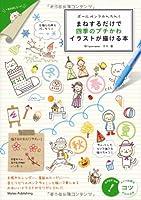 ボールペンでかんたん! まねするだけで四季のプチかわイラストが描ける本 (コツがわかる本!)