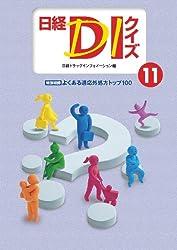 日経DIクイズ 11