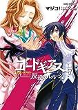 コードギアス 反逆のルルーシュ(7) (あすかコミックスDX)