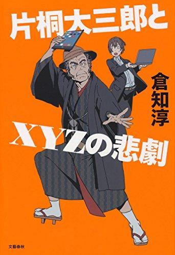片桐大三郎とXYZの悲劇