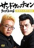 サンドウィッチマン ライヴ2008~新宿与太郎行進曲~ [DVD]