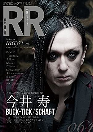 ROCK AND READ 064(����ȯ�䡡ͽ���)