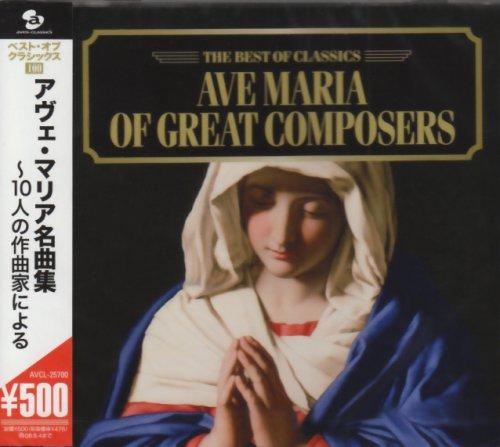 アヴェ・マリア名曲集~10人の作曲家による