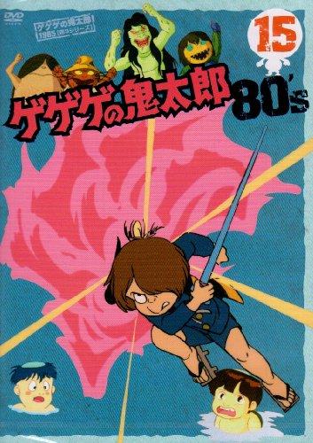ゲゲゲの鬼太郎 80's(15) 1985[第3シリーズ] [DVD]