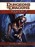 ドラコノミコン クロマティック・ドラゴン (ダンジョンズ&ドラゴンズ第4版 サプリメント)