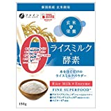 ファイン ライスミルク×酵素 20杯分 150g