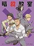 暗殺教室6 (初回生産限定版) [Blu-ray]