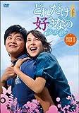 どれだけ好きなの DVD-BOX II[DVD]