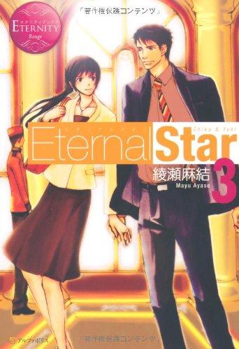 Eternal Star〈3〉