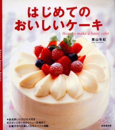 はじめてのおいしいケーキ