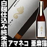 新政 白麹仕込み純米酒【亜麻猫】アマネコ720ml 新政酒造 秋田県
