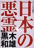 日本の悪霊 [DVD] (商品イメージ)