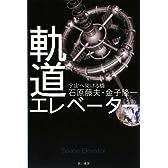 軌道エレベーター―宇宙へ架ける橋 (ハヤカワ・ノンフィクション文庫)