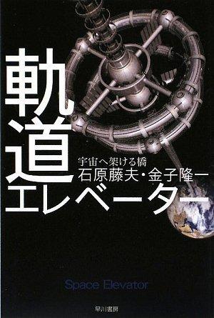 軌道エレベーター—宇宙へ架ける橋 (ハヤカワ・ノンフィクション文庫)