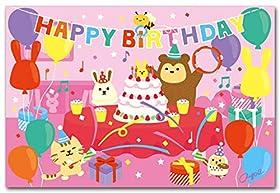かわいポストカード お誕生日おめでとう
