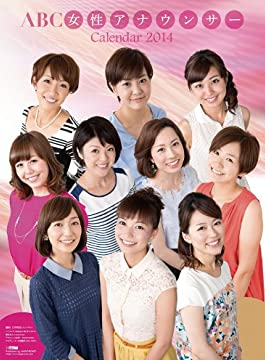 ABC女性アナウンサー カレンダー 2014年