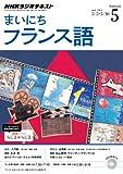NHKラジオ まいにちフランス語  2014年 5月号 [雑誌] (NHKテキスト)