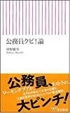 公務員クビ!論 (朝日新書 96) (朝日新書 96)