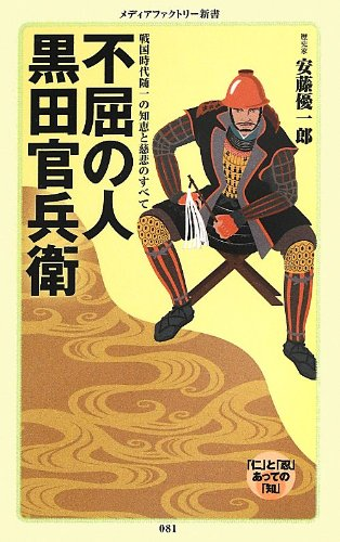 不屈の人 黒田官兵衛 (メディアファクトリー新書)