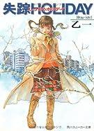 失踪HOLIDAY (角川スニーカー文庫)