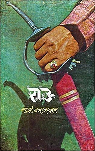 bajirao mastani book in marathi pdf