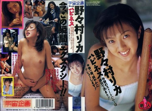 [] 野々村リカ ハピネス [VHS]