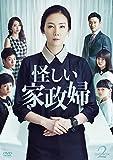 怪しい家政婦 DVD-BOX2