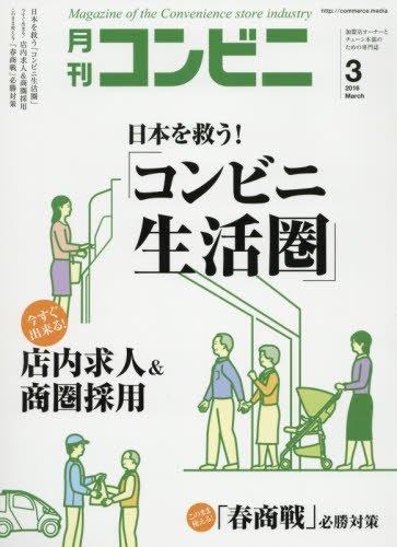 コンビニ 2016年 03 月号 [雑誌]