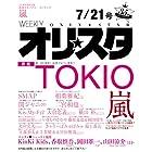 オリ☆スタ 2014年 7/21号 [雑誌]