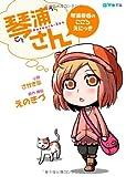 琴浦さん 琴浦春香のこころえにっき (KTC文庫)