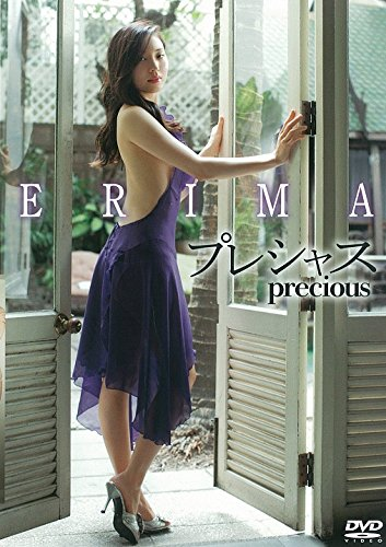 ERIMA プレシャス precious [DVD]
