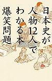 日本史が人物12人でわかる本 (幻冬舎単行本)