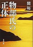 物部氏の正体 (新潮文庫)