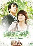 五月に降る雪 DVD BOX1