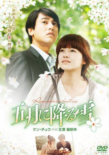 五月に降る雪 DVD BOX2