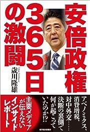 安倍政権 365日の激闘: 待望の本格化内閣誕生の裏側