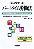 【コンメンタール】パートタイム労働法