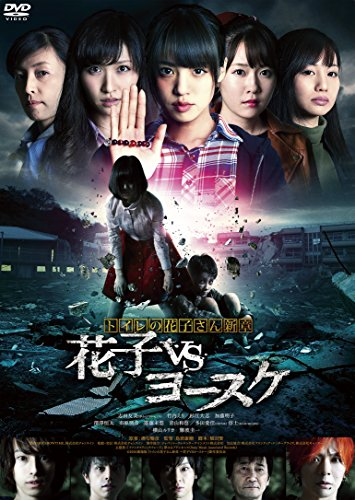 トイレの花子さん新章 花子VSヨースケ [DVD]