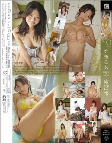 究極乙女 雨宮雫DVD