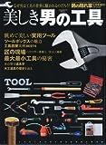 男の隠れ家増刊 美しき男の工具 2010年 02月号 [雑誌]