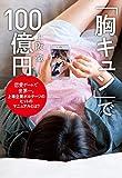 「胸キュン」で100億円