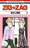 ZIG☆ZAG 3 (花とゆめコミックス)