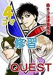 yonkomasyusyukuesuto (Japanese Edition)