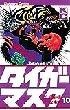 タイガーマスク(10) (週刊少年マガジンコミックス)